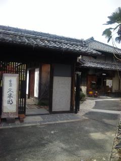 名古屋〜新稽古場、久米邸