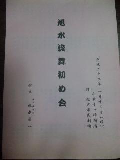 旭水流舞初め会