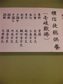 天徳寺落慶式〜本物の感謝