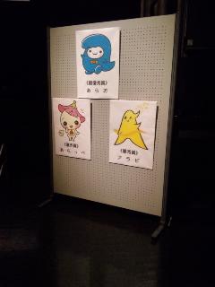 荒川区シンボルキャラクターお披露目会