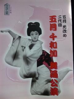 二代目五月千和加さん、襲名舞踊公演