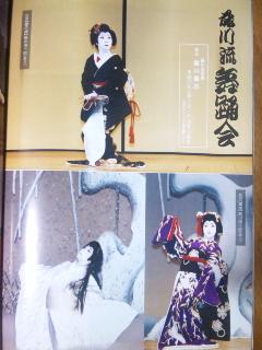 「日本舞踊」10月号掲載