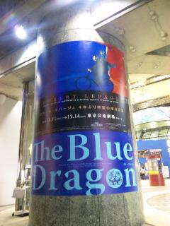 ロベール・ルパージュ「The Blue <br />  Dragon〜ブルードラゴン」