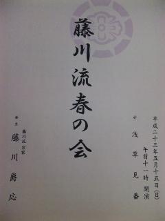 藤川流舞初め春の会